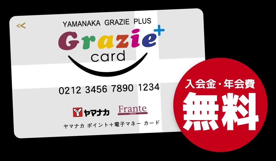 グラッチェプラスカード