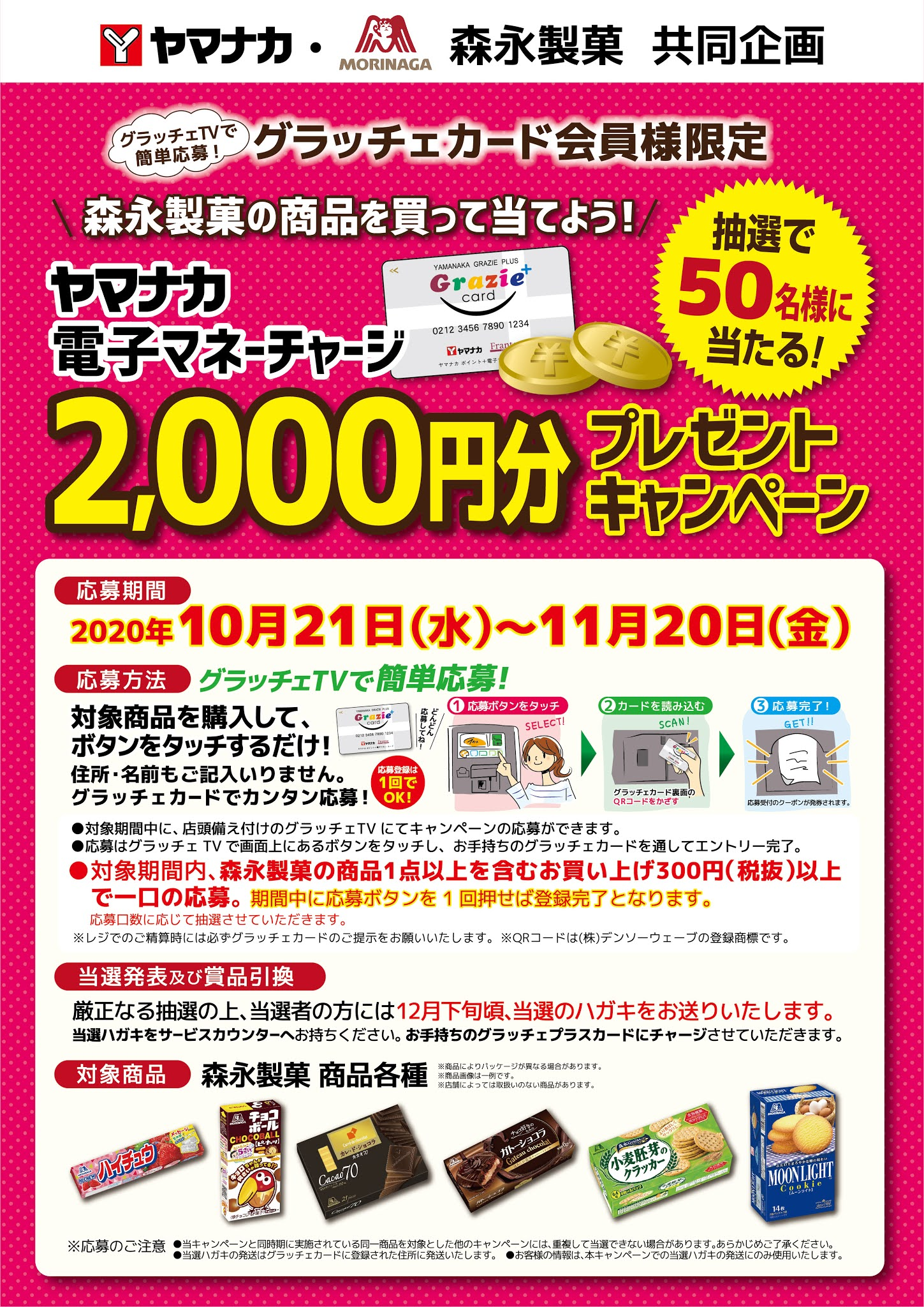 https://www.super-yamanaka.co.jp/wp/super/wp-content/uploads/2020/10/201021_grazie_campaign_morinaga.jpg