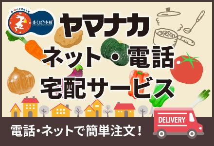 ヤマナカ ネット・電話宅配サービス