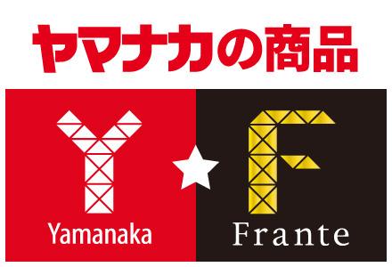 ヤマナカの商品