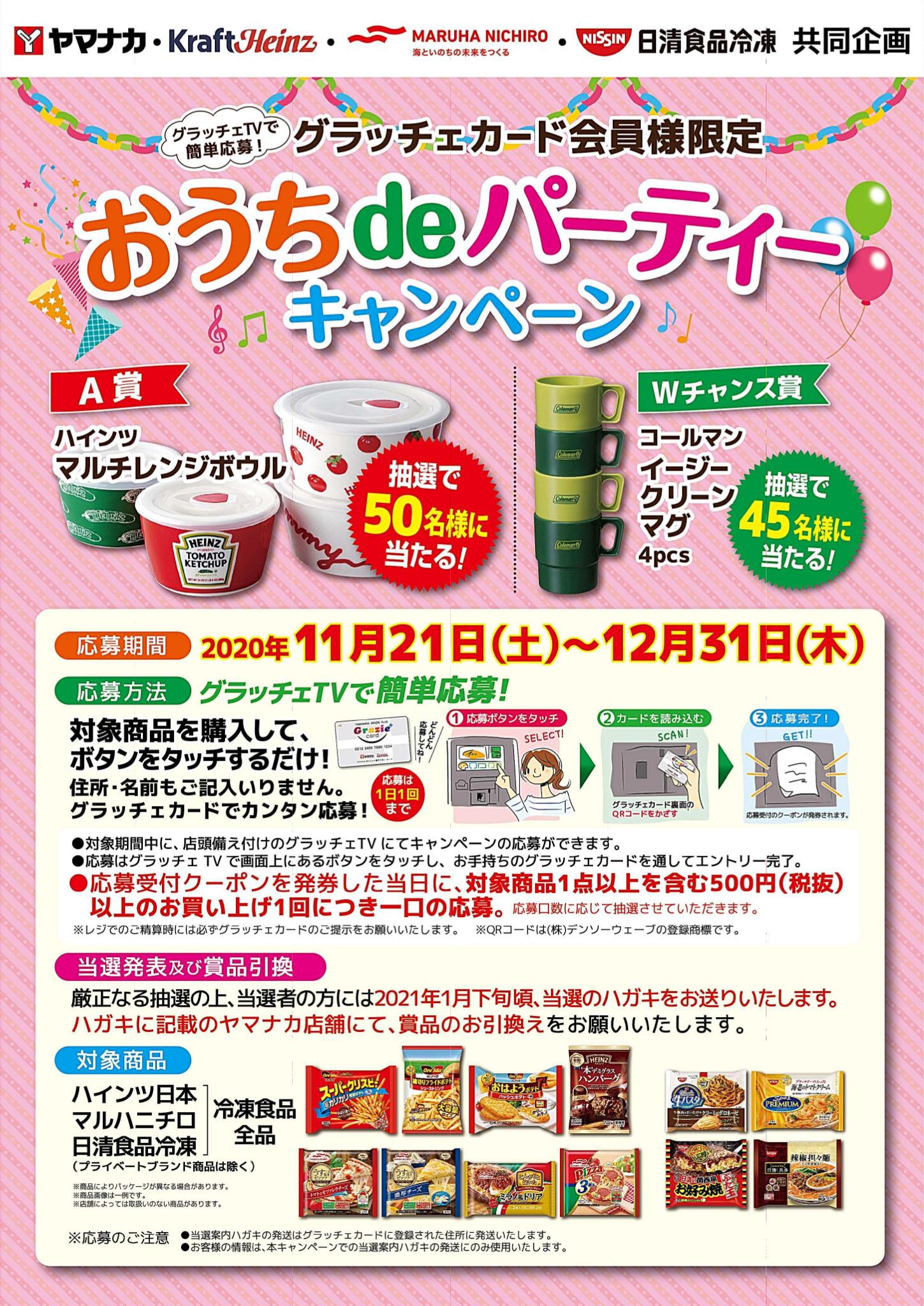 https://www.super-yamanaka.co.jp/wp/super/wp-content/uploads/2020/11/201121_grazie_campaign_heinz_maruha_nissin.jpg