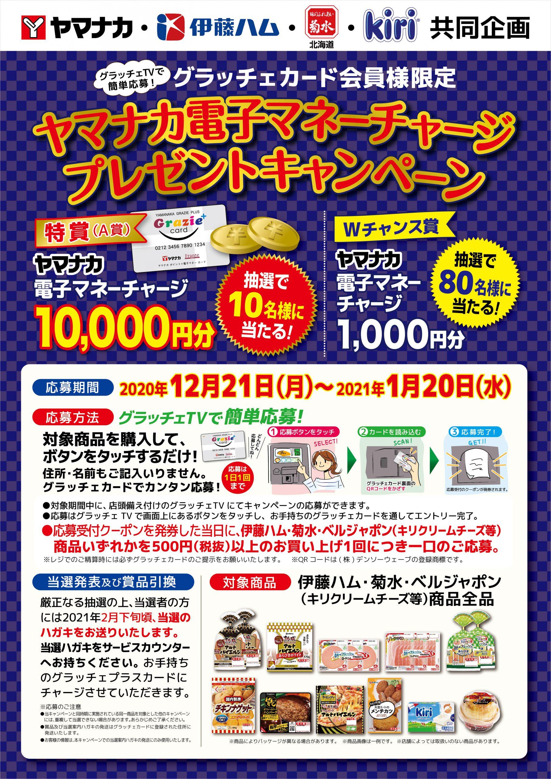 https://www.super-yamanaka.co.jp/wp/super/wp-content/uploads/2020/12/1221itouhamu-scaled.jpg