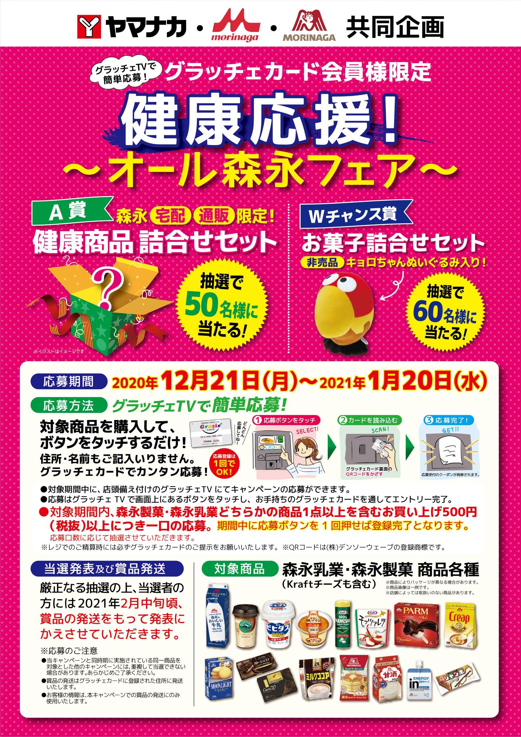 https://www.super-yamanaka.co.jp/wp/super/wp-content/uploads/2020/12/1221morinaga-scaled.jpg
