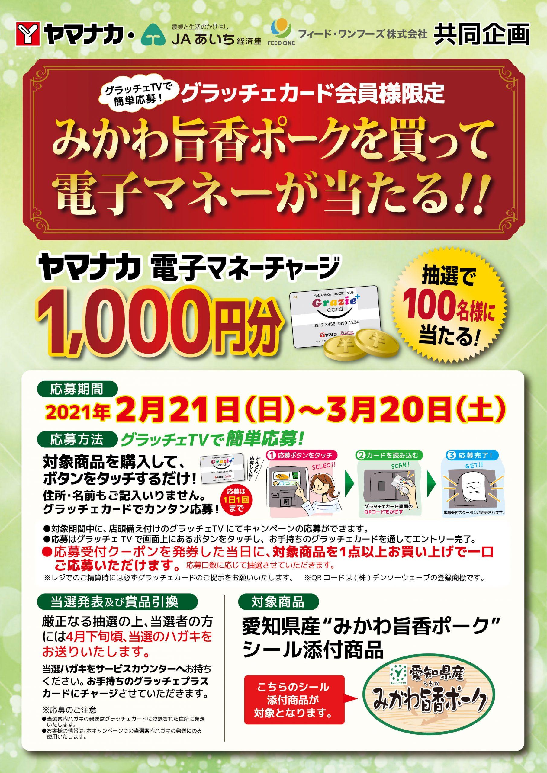 https://www.super-yamanaka.co.jp/wp/super/wp-content/uploads/2021/02/0221JAaiti-scaled.jpg