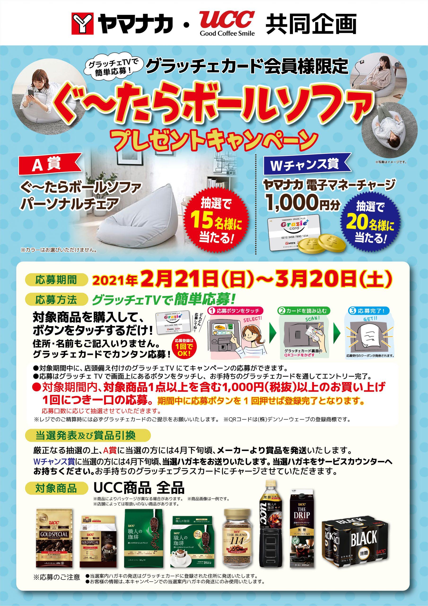 https://www.super-yamanaka.co.jp/wp/super/wp-content/uploads/2021/02/0221UCC-scaled.jpg