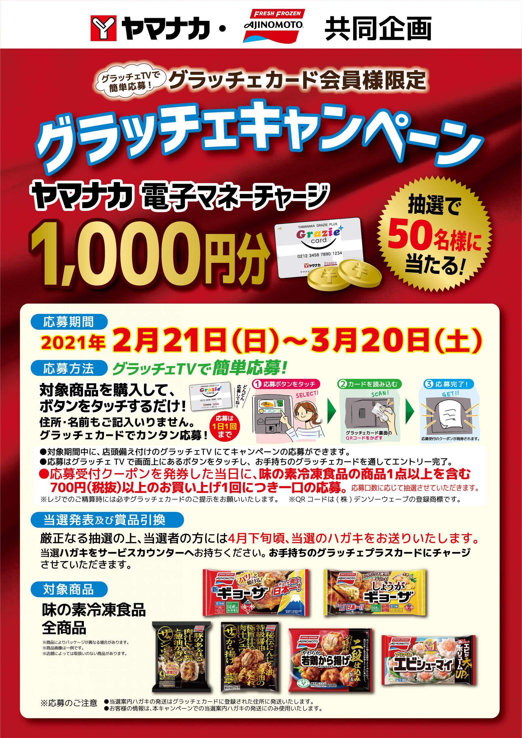 https://www.super-yamanaka.co.jp/wp/super/wp-content/uploads/2021/02/0221azinomoto-scaled.jpg