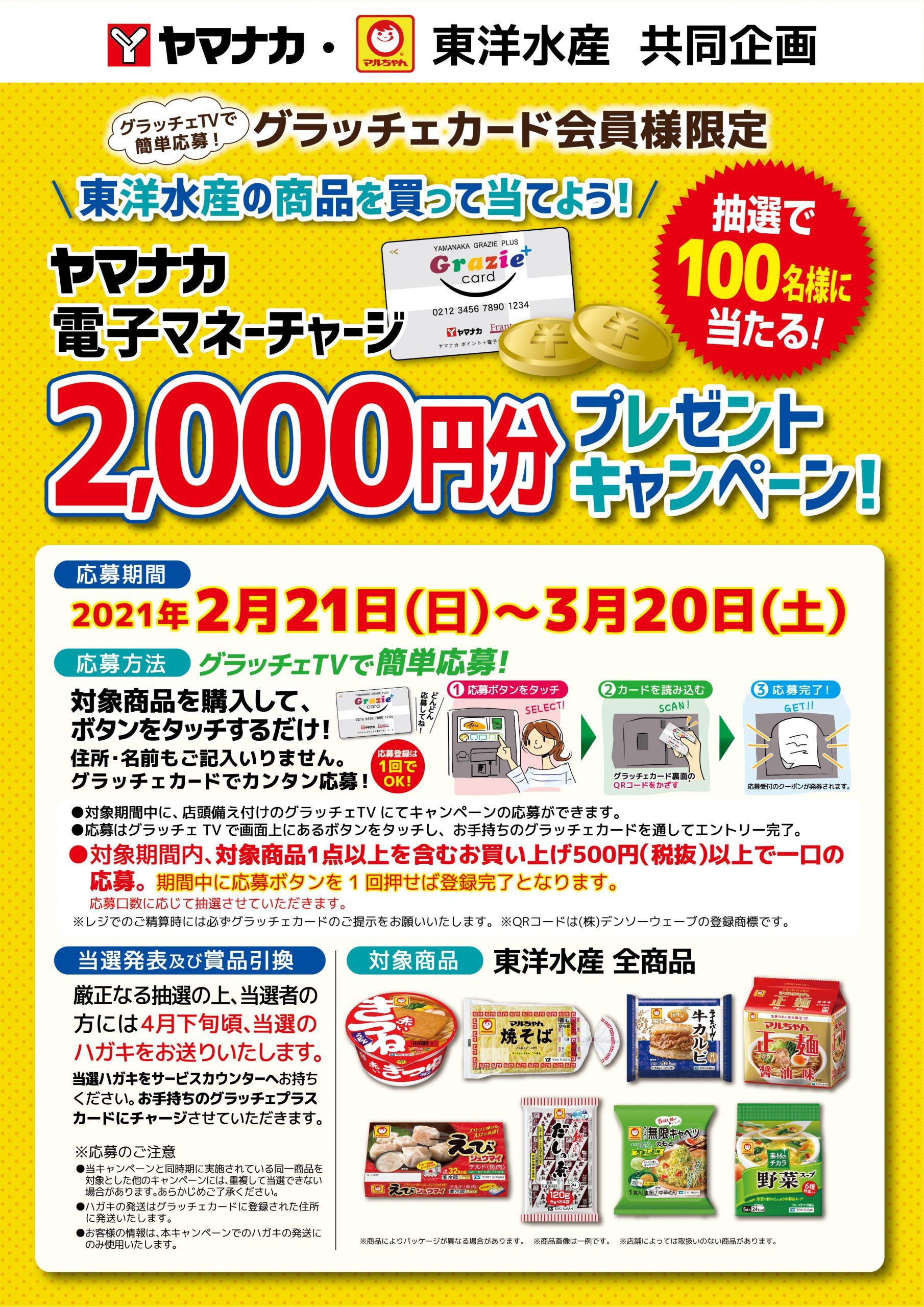 https://www.super-yamanaka.co.jp/wp/super/wp-content/uploads/2021/02/0221touyousuisan-scaled.jpg